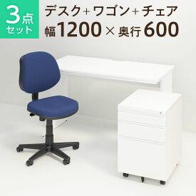 【法人様限定】【デスク チェア セット】オフィスデスク ワークデスク 平机 1200×600 + オフィスワゴン + 布張り オフィスチェア RD-1デスク 机 チェア 椅子 イス セット パソコンデスク オフィスチェア 事務椅子 チェアセット