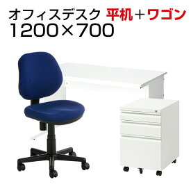 【法人様限定】【デスク チェア セット】オフィスデスク ワークデスク 平机 1200×700 + オフィスワゴン + 布張り オフィスチェア RD-1デスク 机 チェア 椅子 イス セット パソコンデスク オフィスチェア 事務椅子 チェアセット