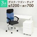 【法人様限定】【デスク チェア セット】オフィスデスク 事務机 平机 1200×700+オフィスワゴン+メッシュチェア 腰…