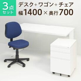 【法人様限定】【デスクチェアセット】ワークデスク 平机 1400×700 + オフィスワゴン + 布張り オフィスチェア RD-1デスク 机 チェア 椅子 イス セット パソコンデスク オフィスチェア 事務椅子 チェアセット 1400