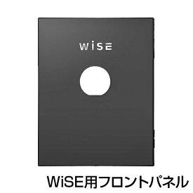 [オプション] プレミアムセーフワイズ WiSE用フロントパネル ワンタッチ交換可能 模様替え WS500FP