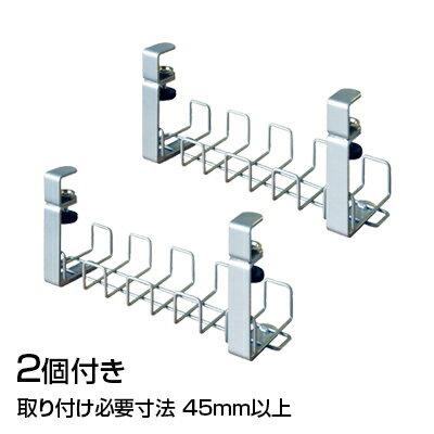 Garage(ガラージ) 配線受け ワイヤーケーブルトレーS 幅400mm用 2個入り GA-YY-04DCT2