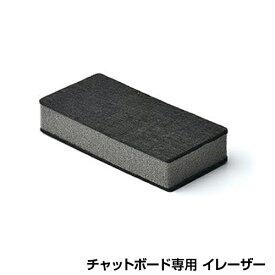 [オプション] Garage(ガラージ) チャットボード専用 オリジナル イレーザー クリーナー 黒 CBER