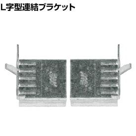 Garage(ガラージ) msburaket | METALSISTEM メタルシステム専用 L字型連結ブラケット
