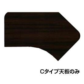 Garage(ガラージ) D2デスク デスク天板 Cタイプ 幅1279×奥行848(600)×高さ25mm【マホガニー】【組合せ】 GA-D2C-MH