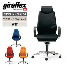 プラス PLUS ジロフレックス 64シリーズ エクストラハイバック L肘・布張り 幅660mm 64-9778RCSブラックオフィスチェア パソコンチェア デスクチェア chair 椅子 ワークチェア 事務イス テレワーク チェア リモートワーク 在宅勤務 在宅ワーク SOHO