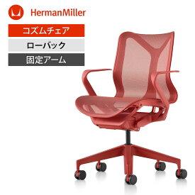 コズムチェア Cosm Chair キャニオン ディップトインカラー ローバック 固定アーム アジアチルト(Asiaチルト) HermanMiller ハーマンミラー | FLC342YFP DR1 DR1 DR1 O2R 84506