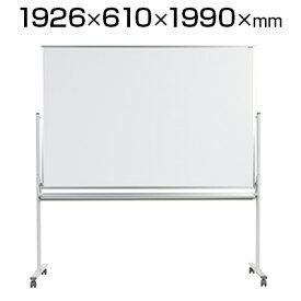 映写対応脚付ホワイトボード 片面:映写対応 片面:無地 メラミンフォームイレーザー1個、マーカー(黒・赤)各1本、マグネット2個付 国産 幅1926×奥行610×高さ1990mm
