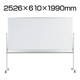 映写対応両面脚付ホワイトボード 両面映写対応仕様 メラミンフォームイレーザー1個、マーカー(黒・赤)各1本、マグネット2個付 国産 幅2526×奥行610×高さ1990mm