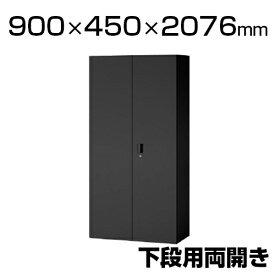 eS cabinet エスキャビネット 両開き扉タイプ(下段用) シリンダー錠 ラッチ付き ブラック 幅900×奥行450×高さ2076mm
