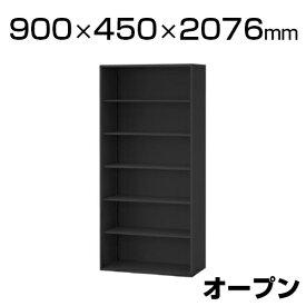 eS cabinet エスキャビネット オープンタイプ ブラック 幅900×奥行450×高さ2076mm