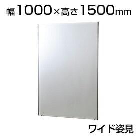 割れない鏡 リフェクスミラー ワイド姿見 幅1000×厚さ27×高さ1500mm 軽い 安全 学校 病院 施設 教室