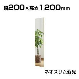 割れない鏡 リフェクスミラー ネオスリム姿見 幅200×奥行20×高さ1200mm 軽い 安全 学校 病院 施設 教室 日本製