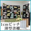 大容量 壁面収納 書棚 本棚 薄型 幅150cm/JKP-yh-114h ホワイト ダークブラウン 木目調 木製 ラック 棚 キャビネット…