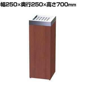 ウッド調スモーキングスタンド ランバーコア材/メラミン化粧板+ステンレス 幅250×奥行250×高さ700mm
