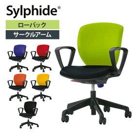 オフィスチェア パソコンチェア シルフィード ワイドボディ ローバック サークルアーム No.1271F 事務椅子 事務イス デスクチェア 学習チェア 学習椅子 ブランドチェア 肘付き 肘掛 大きめ 腰痛対策 LION