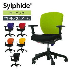 オフィスチェア パソコンチェア シルフィード ワイドボディ ローバック フレキシブルアーム No.1272F 事務椅子 事務イス デスクチェア 学習チェア 学習椅子 ブランドチェア 肘付き 肘掛 大きめ 腰痛対策 LION