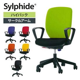 オフィスチェア パソコンチェア シルフィード ワイドボディ ハイバック サークルアーム No.1276F 事務椅子 事務イス デスクチェア 学習チェア 学習椅子 ブランドチェア 肘付き 肘掛 大きめ 腰痛対策 LION