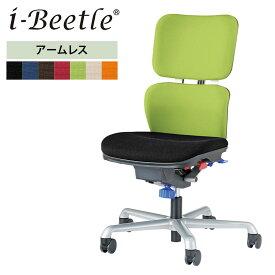 【国産】高機能オフィスチェア パソコンチェア アイビートル (i-beetle) 肘無し No.2410F 事務椅子 事務イス デスクチェア 学習チェア 学習椅子 ブランドチェア 日本製 腰痛対策 リクライニング LION