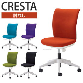 オフィスチェアー クレスタ CRESTA 布張り ホワイトシェル 肘なし モールドウレタン LI-No3620F