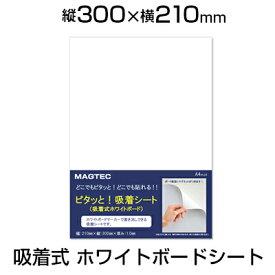 ホワイトボードシート 無地 吸着式 300×210mm 磁石対応 マグネットマーカー付き(黒)  ホワイトボード シート 壁掛け 貼り付け 無地 吸着式 磁石対応 マグネット対応 30×21cm 幅30cm 壁 壁面 ガラス プラスチック 冷蔵庫 書庫