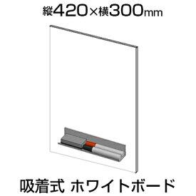 ホワイトボードシート 無地 吸着式 420×300mm 磁石対応 マグネットマーカー(黒・赤)・トレイ・イレーサー付き ホワイトボード シート 壁掛け 貼り付け 無地 吸着式 磁石対応 マグネット対応 42×30cm 幅42cm 壁 壁面 ガラス プラスチック 冷蔵庫 書庫