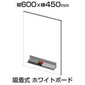 ホワイトボードシート 無地 吸着式 600×450mm 磁石対応 マグネットマーカー(黒・赤)・トレイ・イレーサー付き  ホワイトボード シート 壁掛け 貼り付け 無地 吸着式 磁石対応 マグネット対応 60×45cm 幅60cm 壁 壁面 ガラス プラスチック 冷蔵庫 書庫