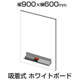 ホワイトボードシート 無地 吸着式 900×600mm 磁石対応 マグネットマーカー(黒・赤)・トレイ・イレーサー付き  ホワイトボード シート 壁掛け 貼り付け 無地 吸着式 磁石対応 マグネット対応 90×60cm 幅90cm 壁 壁面 ガラス プラスチック 冷蔵庫 書庫