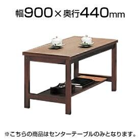 センターテーブル ZRT134MN 幅900×奥行440×高さ450mmNA-ZRT134MN