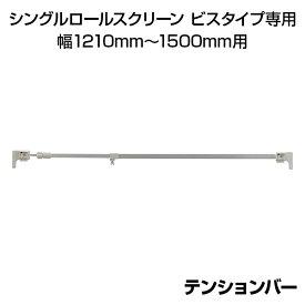 [オプション]テンションバー つっぱりタイプ シングルロールスクリーン ビスタイプ専用 窓枠内寸 幅1210mm〜1500mm用