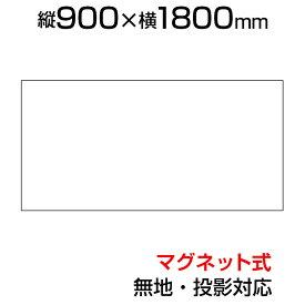 ホワイトボードシート マグネットスクリーン 900×1800 無地 マグネット式 磁石対応 プロジェクター対応 カット可能 マーカー付き(黒・赤) トレー付き イレーサー付き NM-MS9018 マグネットシート 90cm 180cm 900mm 1800mm ホワイトボード シート 貼り付け 投影可能