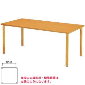 介護/福祉施設用テーブル/幅1200×奥行1200mm/FA-1212K ダイニングテーブル リビングテーブル 机 デスク 介護施設 老人ホーム