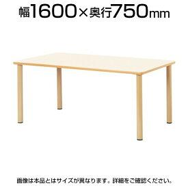 ダイニングテーブル/4本脚タイプ/幅1600×奥行750mm/FED-1675Kダイニングテーブル リビングテーブル 机 デスク 介護施設 老人ホーム 福祉施設