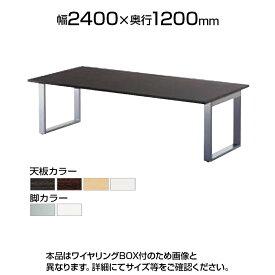 エグゼクティブテーブルGST 高級会議テーブル ワイヤリングBOXタイプ 幅2400×奥行1200×高さ720mm GST-2412W