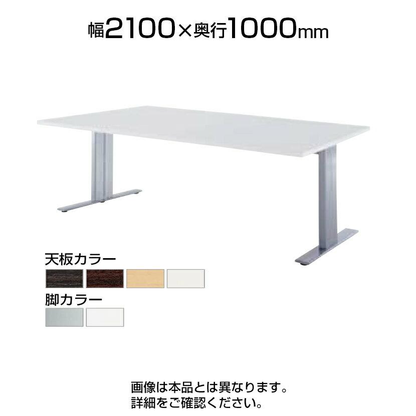 エグゼクティブテーブルHTH 高級会議テーブル スタンダードタイプ 幅2100×奥行1000×高さ720mm HTH-2110