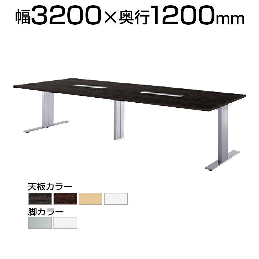 エグゼクティブテーブルHTH 高級会議テーブル ワイヤリングBOXタイプ 幅3200×奥行1200×高さ720mm HTH-3212W