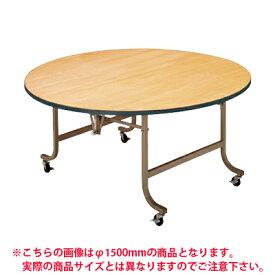 ホテル 宴会 式場 パーティ レセプション用 フライト式折りたたみテーブル/丸型/シナベニアタイプ/直径900mm/LL-900R