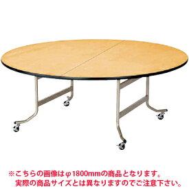 ホテル 宴会 式場 パーティ レセプション用 フライト式折りたたみテーブル/丸型/シナベニアタイプ/直径2000mm/OSL-2000R