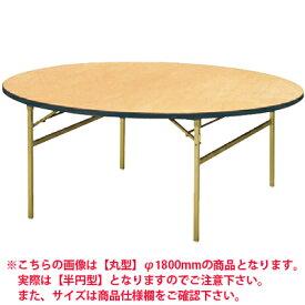 パーティ レセプション用 折りたたみテーブル/半円型/シナベニアタイプ スチール脚/幅1500×奥行750mm/RT-1500HR