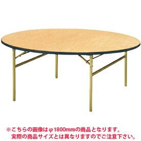 パーティ レセプション用 折りたたみテーブル/丸型/シナベニアタイプ スチール脚/直径1500mm/RT-1500R