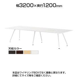 エグゼクティブテーブルSPD 高級会議テーブル スタンダードタイプ 幅3200×奥行1200×高さ720mm SPD-3212