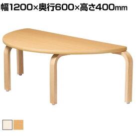 児童・塾・学校向け 木製ローテーブル 積み重ね可能 半円型 幅1200×奥行600×高さ400mm (ニシキ)
