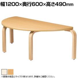 児童・塾・学校向け 木製ローテーブル 積み重ね可能 半円型 幅1200×奥行600×高さ490mm (ニシキ)