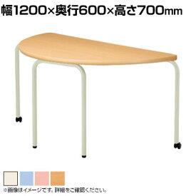 児童・塾・学校向け キャスター付きテーブル 積み重ね可能 半円型 幅1200×奥行600×高さ700mm (ニシキ)