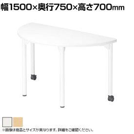 児童・塾・学校向け キャスター付きテーブル 半円型 幅1500×奥行750×高さ700mm (ニシキ)