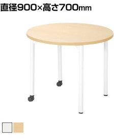 児童・塾・学校向け キャスター付きテーブル 丸型 直径900×高さ700mm (ニシキ)