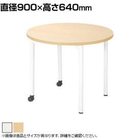 児童・塾・学校向け キャスター付きテーブル 丸型 直径900×高さ640mm (ニシキ)