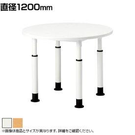 児童・塾・学校向け 高さ調節テーブル ラチェット式 丸型 直径1200×高さ580・640・700mm (ニシキ)