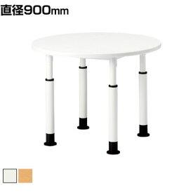 児童・塾・学校向け 高さ調節テーブル ラチェット式 丸型 直径900×高さ580・640・700mm (ニシキ)