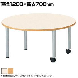 児童・塾・学校向け キャスター付きテーブル 丸型 直径1200×高さ700mm (ニシキ)